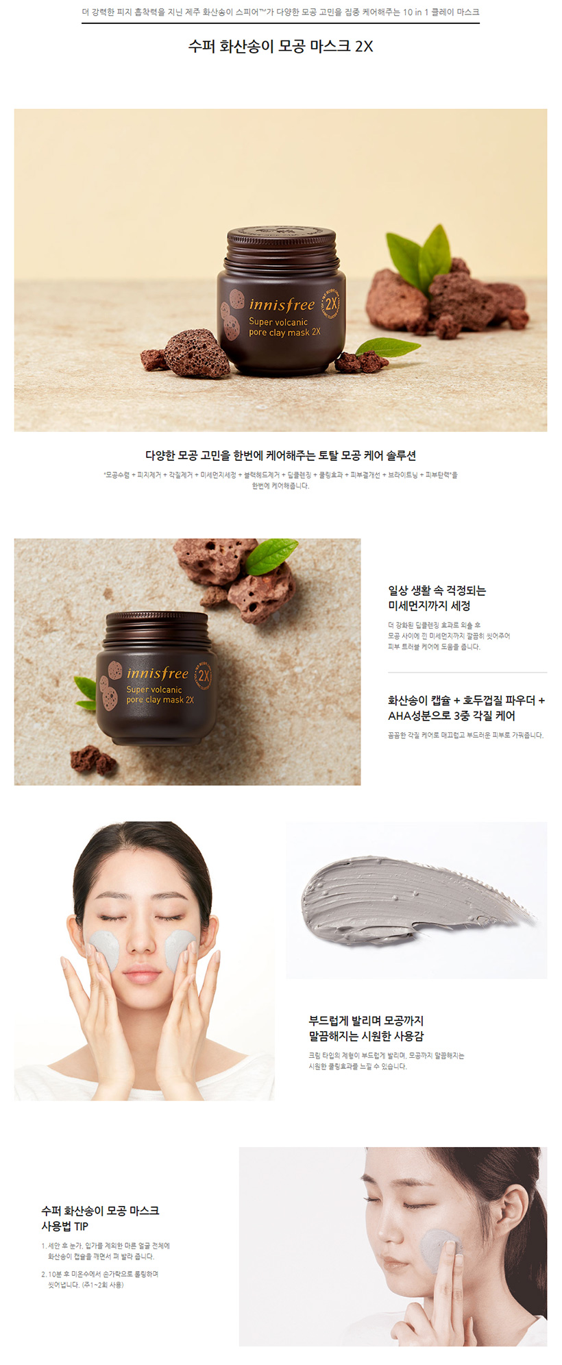 [Youtube Creater Only]INNISFREE Super Volcanic Pore Clay Mask 2X 100ml 상세이미지 1