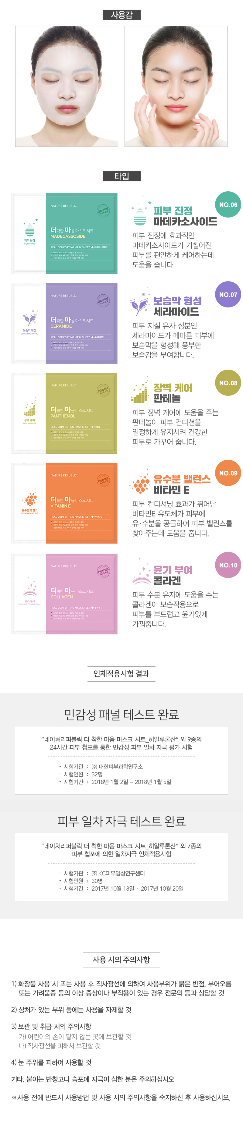 NATURE REPUBLIC EXO Sheet Mask LIMITED EDITION 상세이미지 1